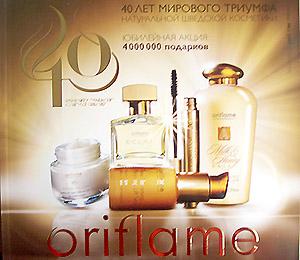 Oriflame-club О компании. 2ebd233a5d8